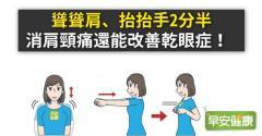 聳聳肩、抬抬手2分半,消肩頸痛還能改善乾眼症!