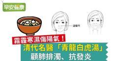 清代名醫「青龍白虎湯」,顧肺排濁、抗發炎