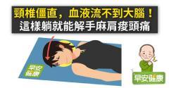 頸椎僵直,血液流不到大腦!這樣躺就能解手麻肩痠頭痛