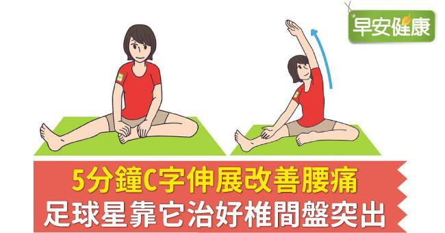 5分鐘C字伸展改善腰痛,足球星靠它治好椎間盤突出