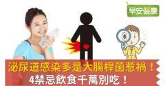 泌尿道感染多是大腸桿菌惹禍!4禁忌飲食千萬別吃!