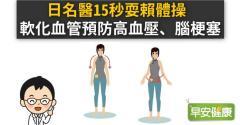 日名醫15秒耍賴體操,軟化血管預防高血壓、腦梗塞