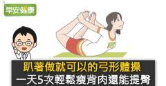 趴著做就可以的弓形體操,一天5次輕鬆瘦背肉還能提臀