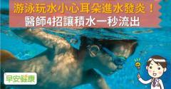 游泳耳朵進水小心發炎!醫師4招讓耳朵進水一秒流出