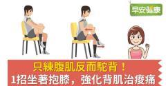 只練腹肌反而駝背!1招坐著抱膝,強化背肌治痠痛