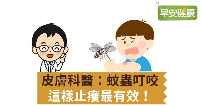 皮膚科醫:蚊蟲叮咬,這樣止癢最有效!