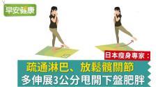 疏通淋巴、放鬆髖關節,多伸展3公分甩開下盤肥胖