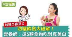 防曬飲食大破解!營養師:這5類食物吃對真美白