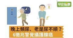 晚上頻尿、老是尿不順?6徵兆警覺攝護腺癌