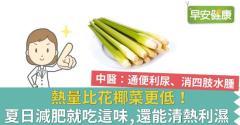 熱量比花椰菜更低!夏日減肥就吃這味,還能清熱利濕