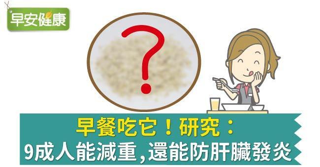 早餐吃它!研究:9成人能減重,還能防肝臟發炎