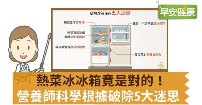 熱菜冰冰箱竟是對的!營養師科學根據破除5大迷思
