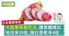 火龍果專業吃法,膳食纖維比地瓜多25倍,鎂比香蕉多4倍