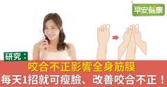 咬合不正影響全身筋膜,每天1招就可瘦臉、改善咬合不正!
