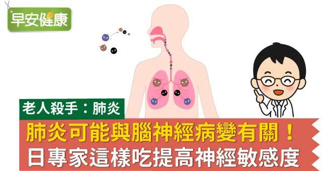 肺炎可能與腦神經病變有關!日專家這樣吃提高神經敏感度