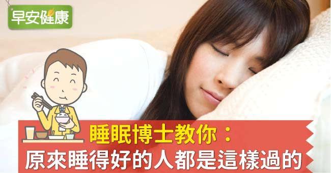 睡眠博士教你:原來睡得好的人都是這樣過的