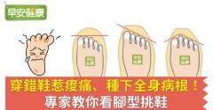 穿錯鞋惹痠痛、種下全身病根!專家教你看腳型挑鞋