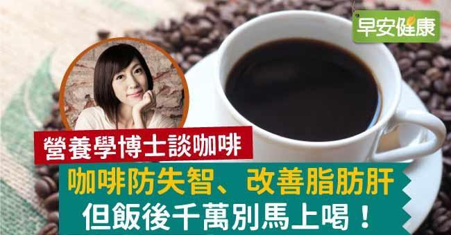 咖啡防失智、改善脂肪肝,但這時間點千萬別馬上喝!