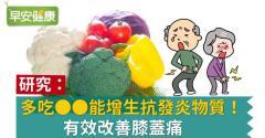 研究:多吃OO能增生抗發炎物質!有效改善膝蓋痛