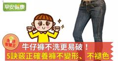 牛仔褲不洗更易破!5訣竅正確養褲不變形、不褪色