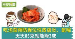 吃泡菜預防異位性皮膚炎、氣喘,天天85克就能降3成