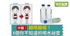 靠喝水減肥就有效!6個你不知道的喝水祕密