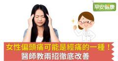 女性偏頭痛可能是經痛的一種!醫師教兩招徹底改善