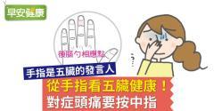 從手指看五臟健康!對症頭痛要按中指