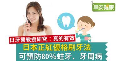 日本正紅優格刷牙法,可預防80%蛀牙、牙周病