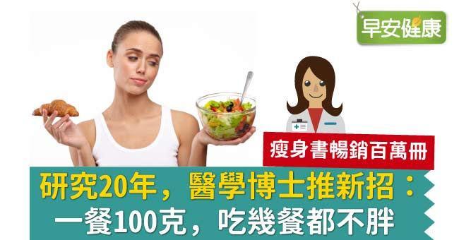 研究20年,醫學博士推新招:一餐100克,吃幾餐都不胖