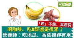 喝咖啡、吃B群還是很累?營養師:吃地瓜、香蕉補鉀有用