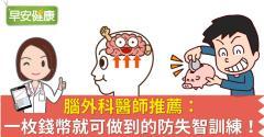 腦外科醫師推薦:一枚錢幣就可做到的防失智訓練!