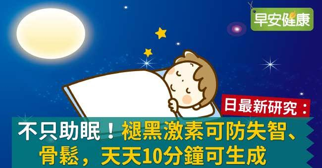 褪黑激素幫助睡眠防骨鬆!學會這招也能生成褪黑激素
