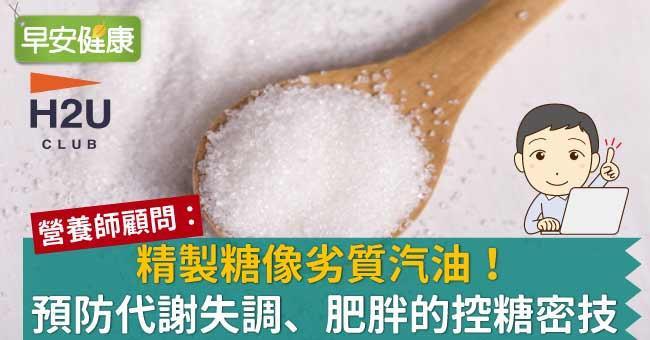 精製糖像劣質汽油!預防代謝失調、肥胖的控糖密技