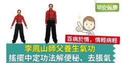 李鳳山師父養生氣功,搖擺中定功法解便秘、去脹氣