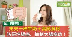 天天一杯牛奶+高鈣食材防惡性腸癌、抑制大腸瘜肉!