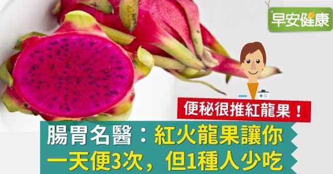 火龍果助排毒!腸胃名醫:紅火龍果讓你一天便3次,但1種人少吃