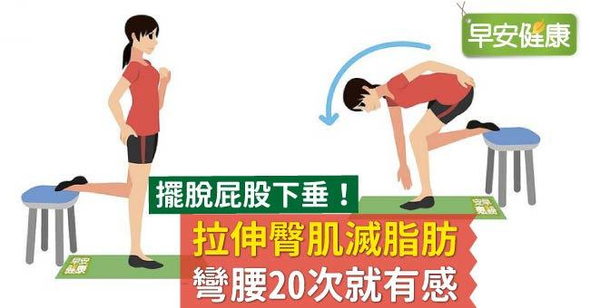 擺脫屁股下垂!拉伸臀肌滅脂肪,彎腰20次就有感