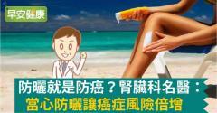 防曬就是防癌?腎臟科名醫:當心防曬讓癌症風險倍增