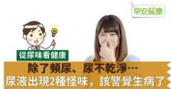 除了頻尿、尿不乾淨…尿液出現2種怪味,該警覺生病了