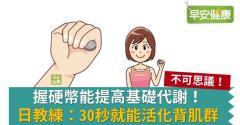 握硬幣能提高基礎代謝!日教練:30秒就能活化背肌群