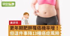 更年期肥胖罹癌機率增!但這件事降13種癌症風險