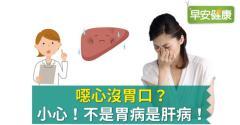 噁心沒胃口?小心!不是胃病是肝病!
