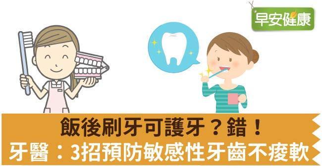 飯後刷牙可護牙?錯!牙醫:3招預防敏感性牙齒不痠軟