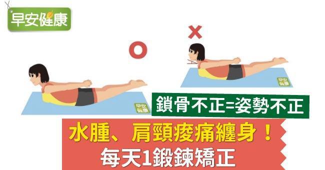 鎖骨不正=姿勢不正,水腫、肩頸痠痛纏身!每天1鍛鍊矯正