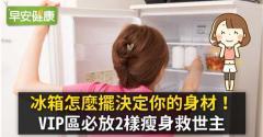 冰箱怎麼擺決定你的身材!VIP區必放2樣瘦身救世主