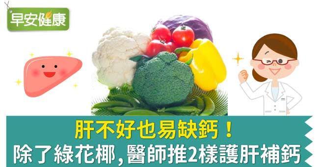 肝不好也易缺鈣!除了綠花椰,醫師推2樣護肝補鈣