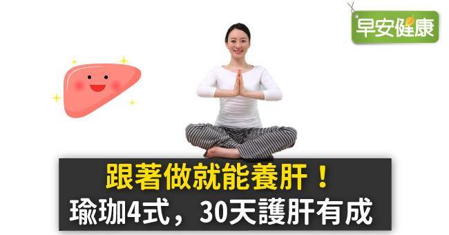 跟著做就能養肝!瑜珈4式,30天護肝有成