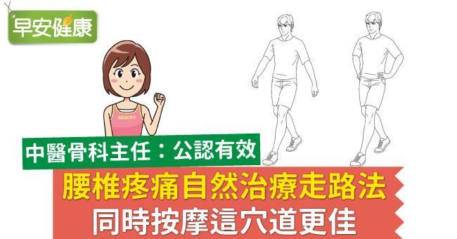 腰椎疼痛自然治療走路法,同時按摩這穴道更佳
