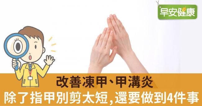 改善凍甲、甲溝炎,除了指甲別剪太短,還要做到4件事
